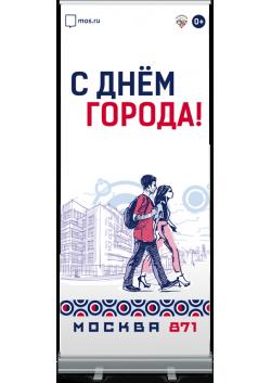 Ролл ап в концепции оформления к Дню города Москвы 2018 РА-2018-1