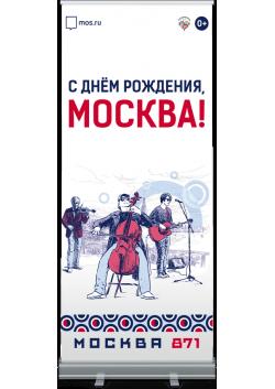 Ролл ап в концепции оформления к Дню города Москвы 2018 РА-2018-2