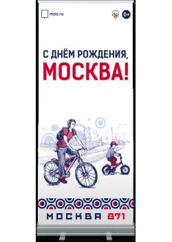 Ролл ап в концепции оформления к Дню города Москвы 2018 РА-2018-3
