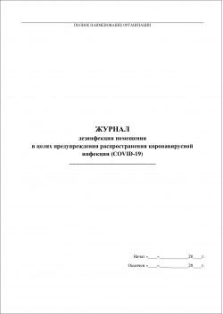 Журнал «График проведения дезинфекции помещений при коронавирусе»