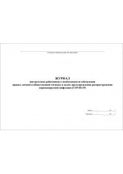 Журнал регистрации инструктажа по коронавирусу