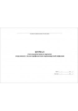 Журнал регистрации выдачи масок и перчаток при коронавирусе