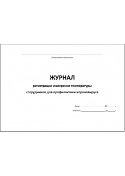 Журнал для регистрации измерения температуры сотрудников