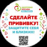 Здоровая Москва без гриппа