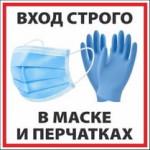 Таблички на пластике для профилактики Коронавируса