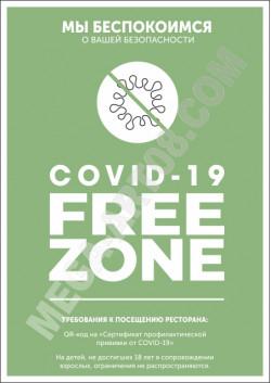 Наклейка «Covid-19 Free zone»
