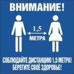 Таблички «Соблюдайте дистанцию» на пластике ПВХ 3-5 мм.