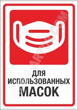 Наклейка «Для использованных масок»