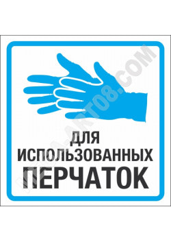 Наклейка «Для использованных перчаток»