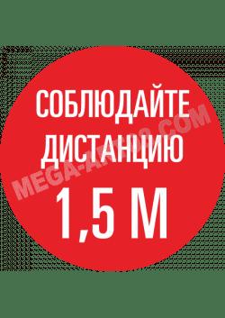 Наклейка напольная «Соблюдайте дистанцию 1.5 м»