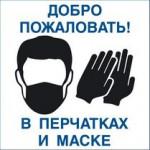 Таблички «Вход без маски и перчаток запрещен»