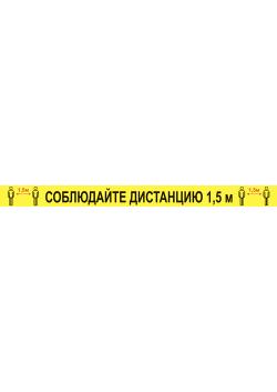 Разметка «Соблюдайте дистанцию 1.5 метра»