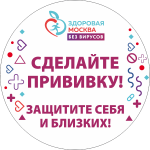 Москва без вирусов (наклейки, плакаты)