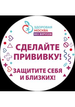 Наклейка «Сделайте прививку от Covid»