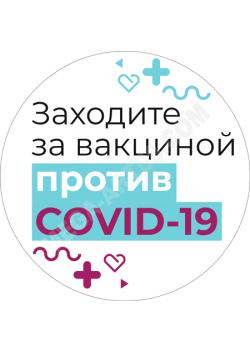 Наклейка «Заходите за вакциной от Covid-19»