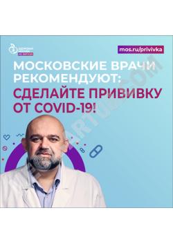 Наклейка «Московские врачи рекомендуют сделать прививку»