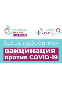 Наклейка «Здесь проводится вакцинация против Codiv-19»