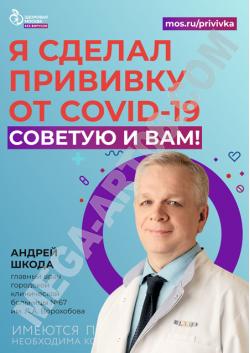 Плакат «Я сделал прививку от Covid-19, советую и Вам»