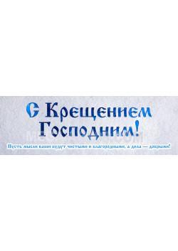 Баннер на Крещение БГ-1