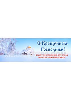 Баннер на Крещение БГ-2