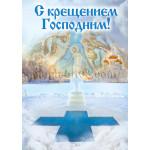 Плакаты на Крещение Господне