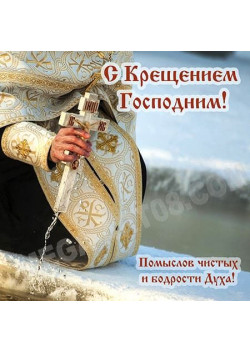 Наклейка на Крещение Господне НК-1