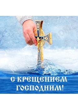 Наклейка на Крещение Господне НК-2