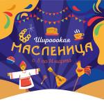 Концепция оформления города Москвы на Масленицу 2021 года