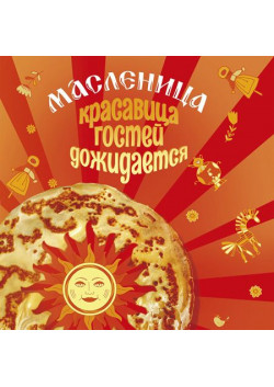 Наклейка на Масленицу НК-19-2