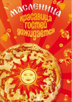 Плакат на Масленицу ПЛ-19-2