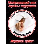 Плакаты на Международный день борьбы с коррупцией