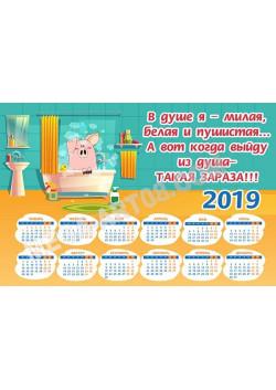 Календарь на Новый год КД-2