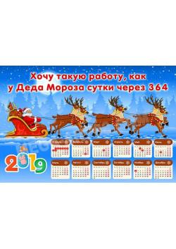 Календарь на Новый год КД-3