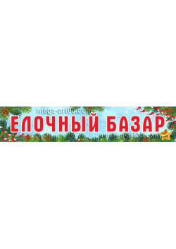 Баннер на Новый год БГ-41