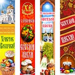 Баннеры вертикальные к Светлой Пасхе