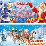 Билборды на Рождество Христово