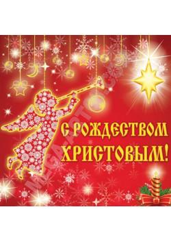 Наклейка на Рождество НК-16