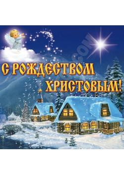 Наклейка на Рождество НК-17