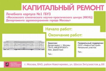 Баннер «Паспорт  объекта строительства»
