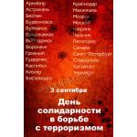 Плакаты на День солидарности в борьбе с терроризмом