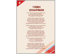 Стенд «Гимн Юнармии»