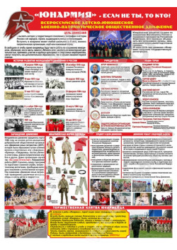 Плакат «Юнармия» ЮА-10