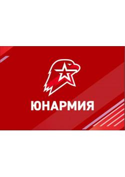 Флаг «Юнармия» ЮА-11