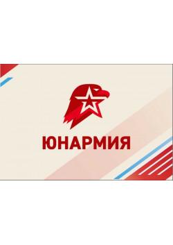 Флаг «Юнармия» ЮА-12