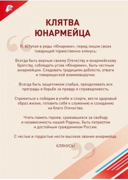 Плакат «Юнармия» ЮА-3