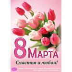 Плакаты на 8 Марта, Международный женский день