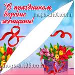Угловые наклейки к 8 марта, Международному женскому дню