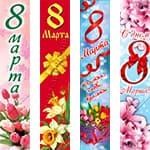 Баннеры вертикальные к 8 марта, Международному женскому дню