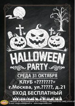 Афиша на Хэллоуин ПЛ-5