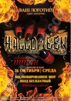 Афиша на Хэллоуин ПЛ-8